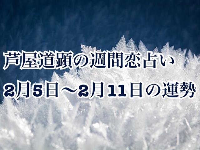 2月5日-2月11日の恋愛運【芦屋道顕の音魂占い】