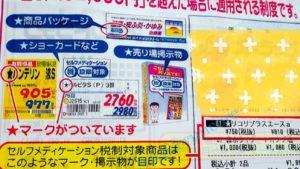 【確定申告】市販薬を買ったら医療控除?当てはまるかは要チェック!【セルフメディケーション税制】