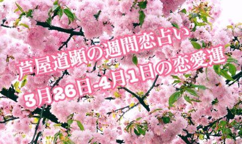 2018年3月26日-4月1日の恋愛運【芦屋道顕の音魂占い】