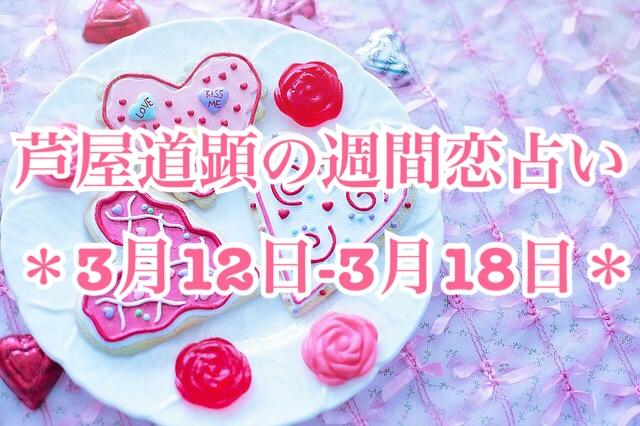 2018年3月12日-3月18日の恋愛運【芦屋道顕の音魂占い】
