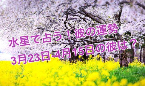 *3/20から有効【彼の運勢】2018年3月23日-4月15日・水星牡羊座逆行期間【Kuの恋カレ占い】