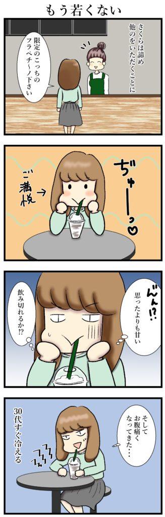 【エッセイ漫画】アラサー主婦くま子のふがいない日常(4)