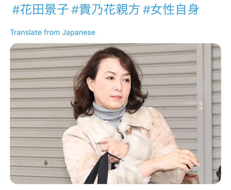 【宮沢りえ占い】(7)番外編:元貴乃花と景子さんのほうが縁が深かった?