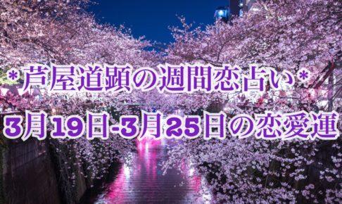 【要注意期】2018年3月19日-3月25日の恋愛運【芦屋道顕の音魂占い】