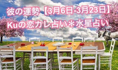 【彼の運勢】2018年3月6日-3月23日・水星牡羊座順行期間【Kuの恋カレ占い】