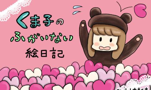 【エッセイ漫画】アラサー主婦くま子のふがいない日常(77)