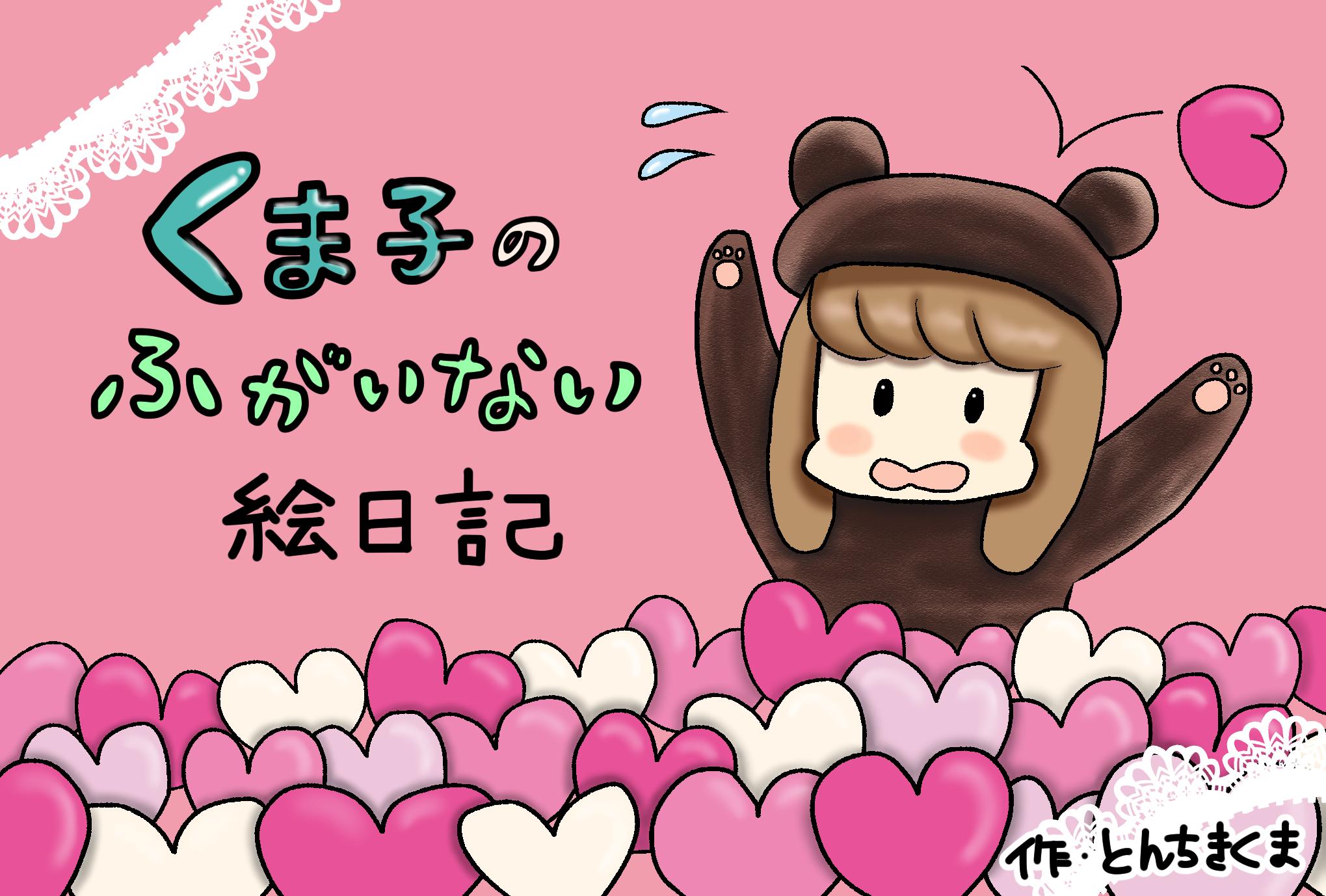 【エッセイ漫画】アラサー主婦くま子のふがいない日常(31)