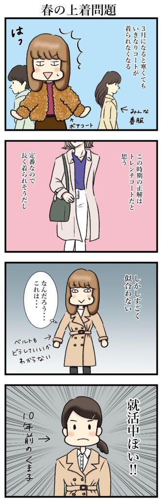 【エッセイ漫画】アラサー主婦くま子のふがいない日常(3)