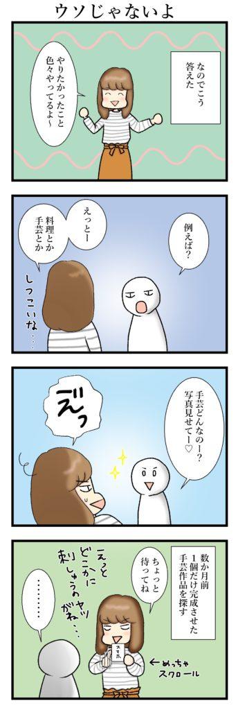 【エッセイ漫画】アラサー主婦くま子のふがいない日常(2)