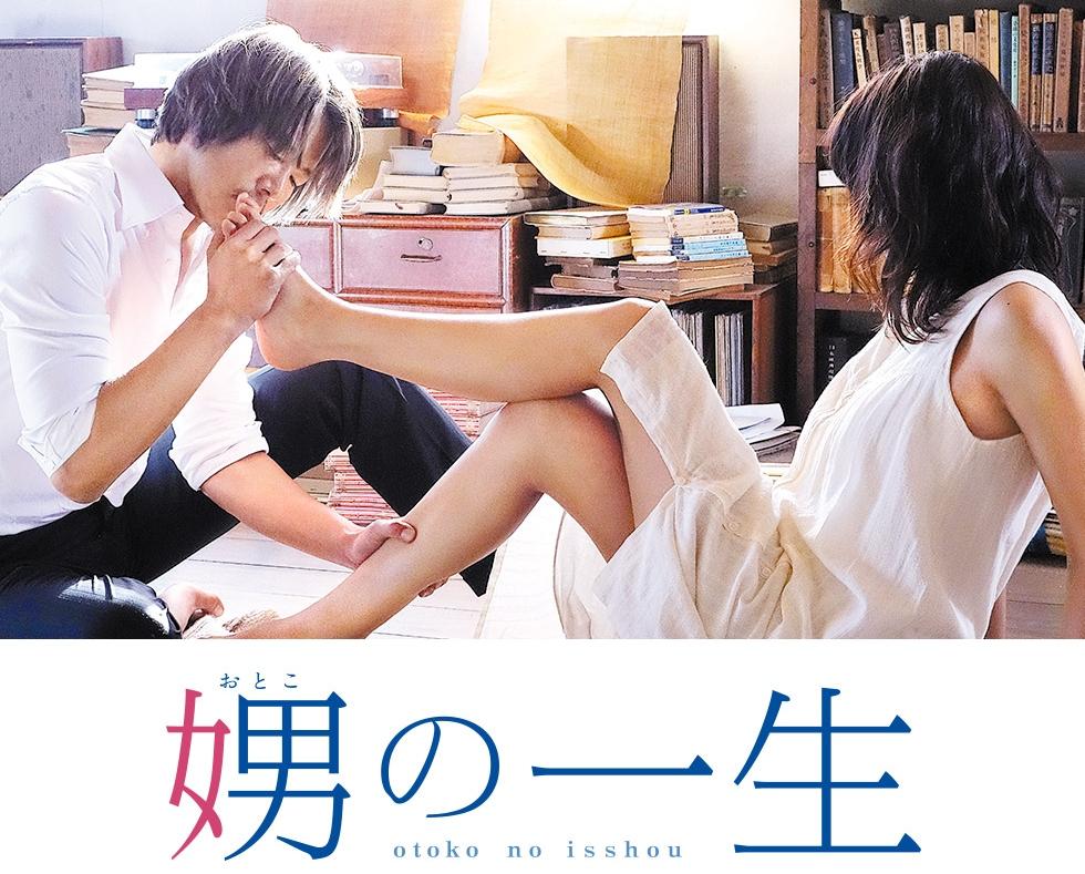 恋愛脳を刺激する!恋愛したくなる映画③ 甥の一生(2015年)