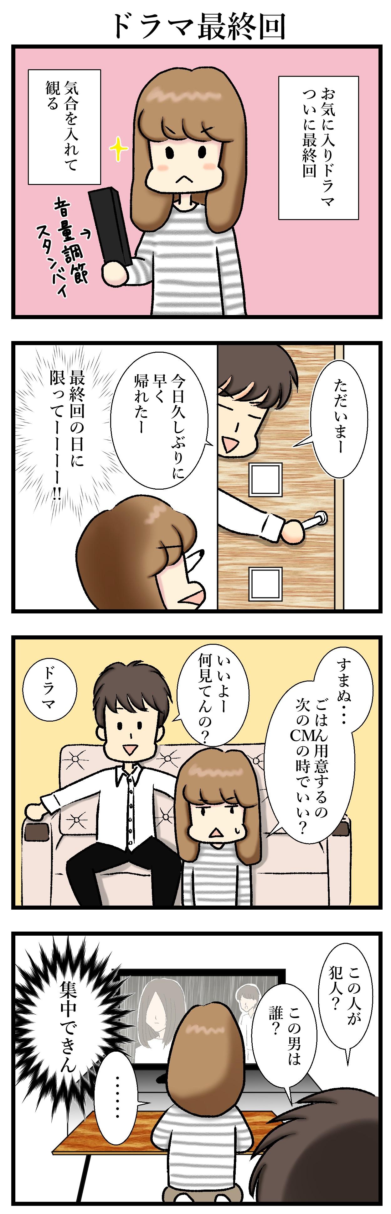 【エッセイ漫画】アラサー主婦くま子のふがいない日常(9)