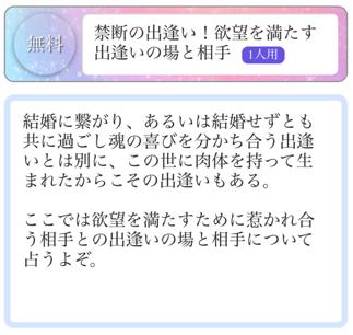 宿命の出逢いの場・出逢うための行動は?(1人用)-7