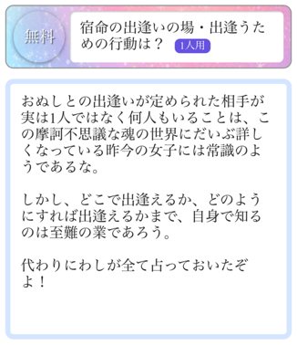 【芦屋道賢】生きながら異界の住人となった女【真実の扉】-3