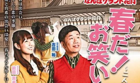 【Ku】アラフォー結婚特集:吉本新喜劇・吉田裕(39)×前田真希(39)の日干支の相性は?