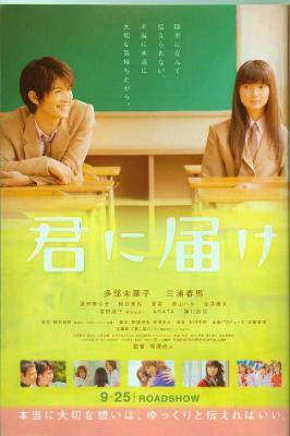 恋愛脳を刺激する!恋愛したくなる映画① 君に届け(2010年)