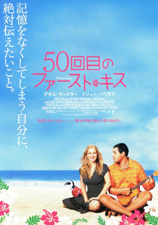 恋愛脳を刺激する!恋愛したくなる映画④ 50回目のファーストキス(2004年)