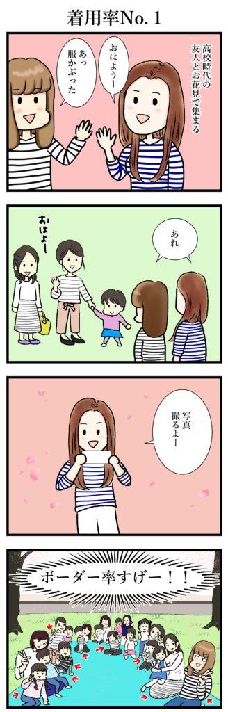 【エッセイ漫画】アラサー主婦くま子のふがいない日常(5)