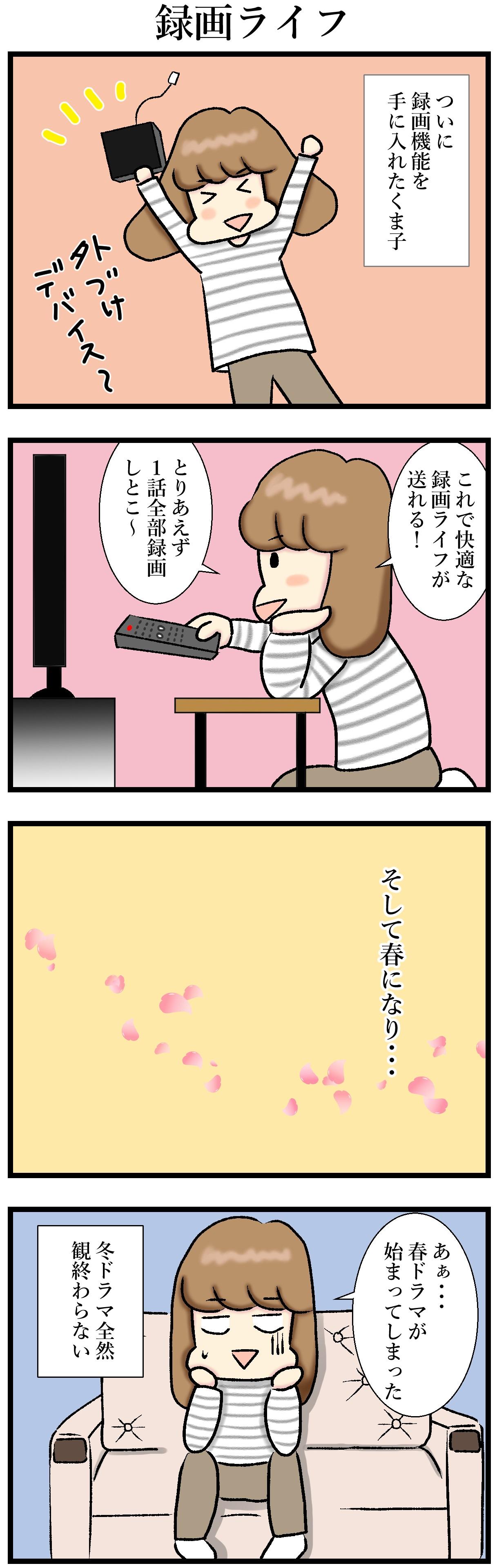 【エッセイ漫画】アラサー主婦くま子のふがいない日常(10)