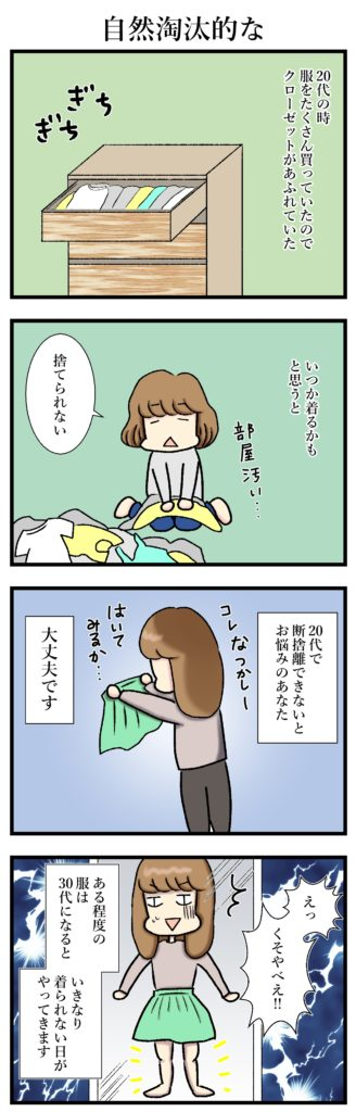 【エッセイ漫画】アラサー主婦くま子のふがいない日常(6)
