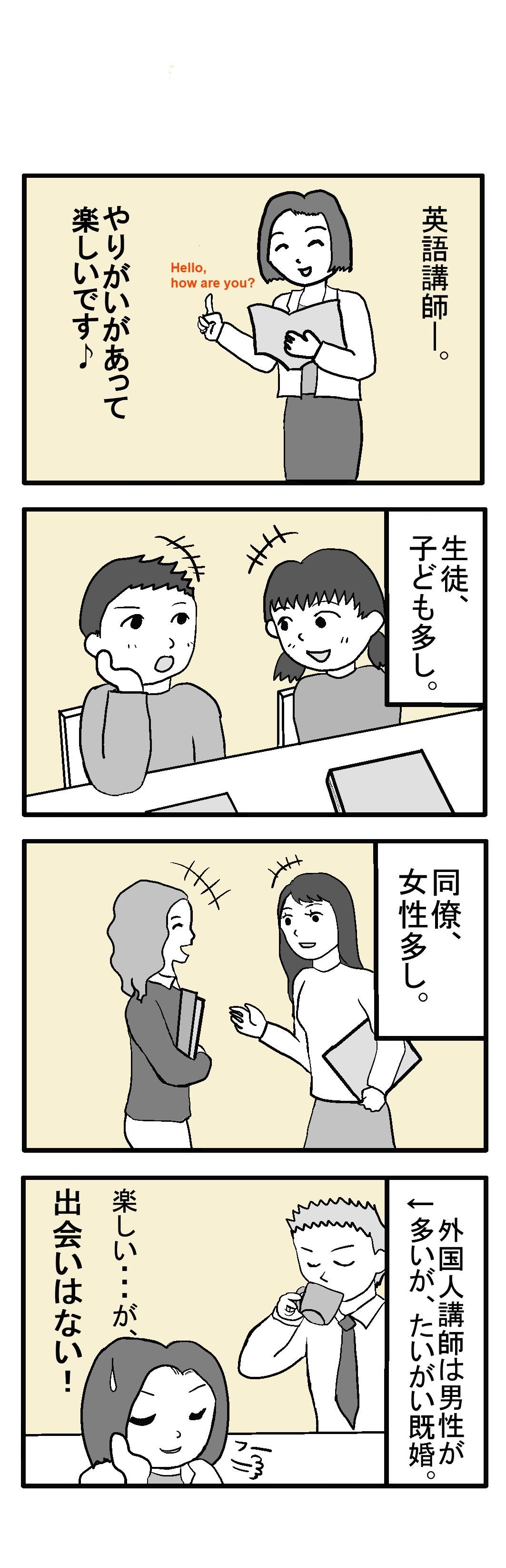 【英語講師はくじけない】英語講師は出会いが多いってホント?