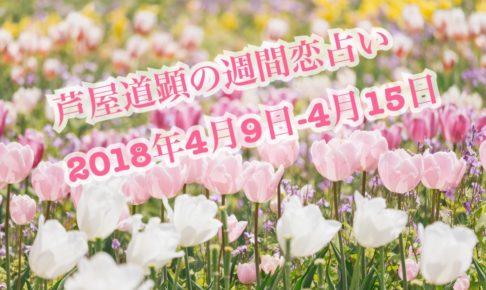 2018年4月9日-4月15日の恋愛運【芦屋道顕の音魂占い】
