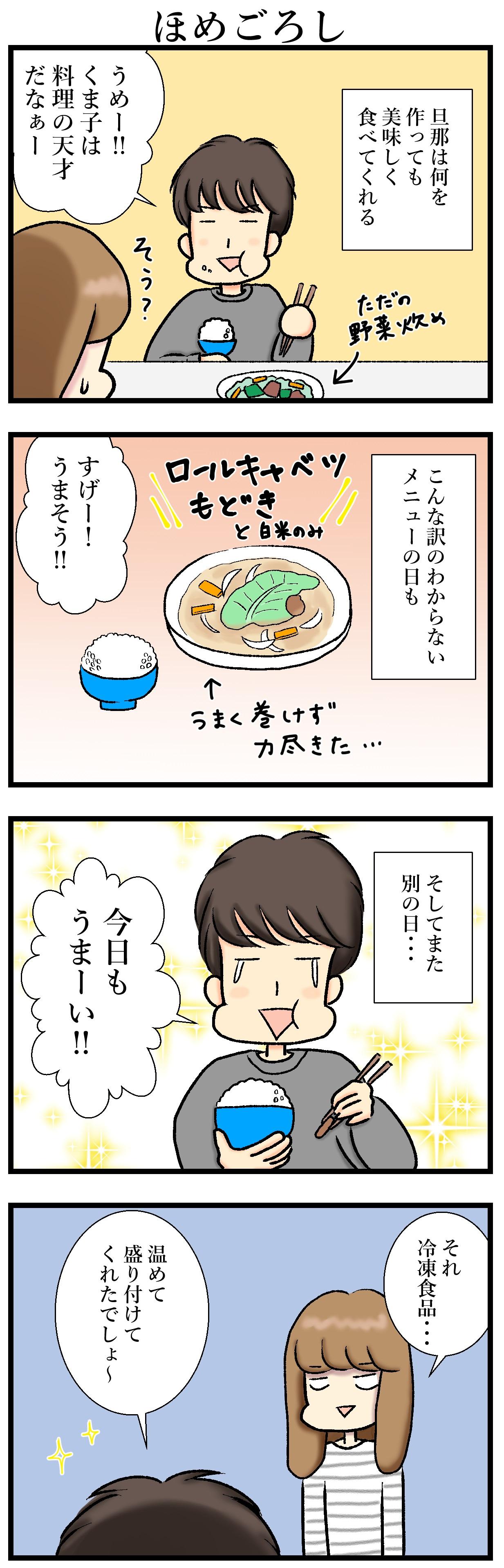 【エッセイ漫画】アラサー主婦くま子のふがいない日常(7)