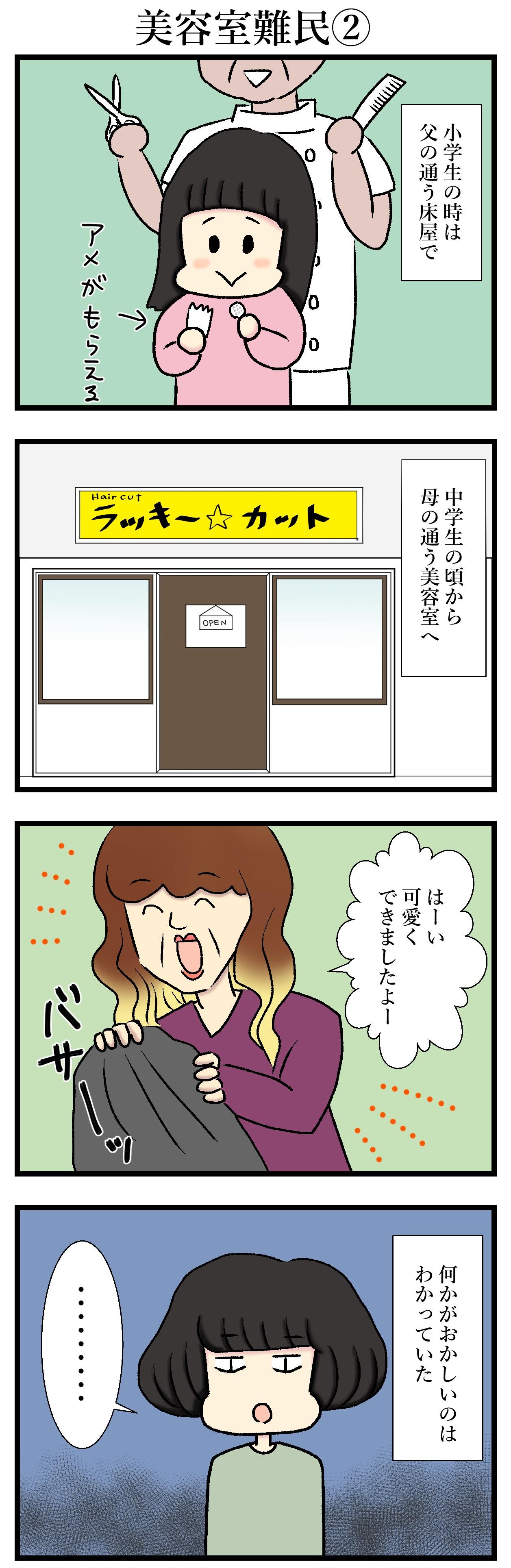 【エッセイ漫画】アラサー主婦くま子のふがいない日常(11)