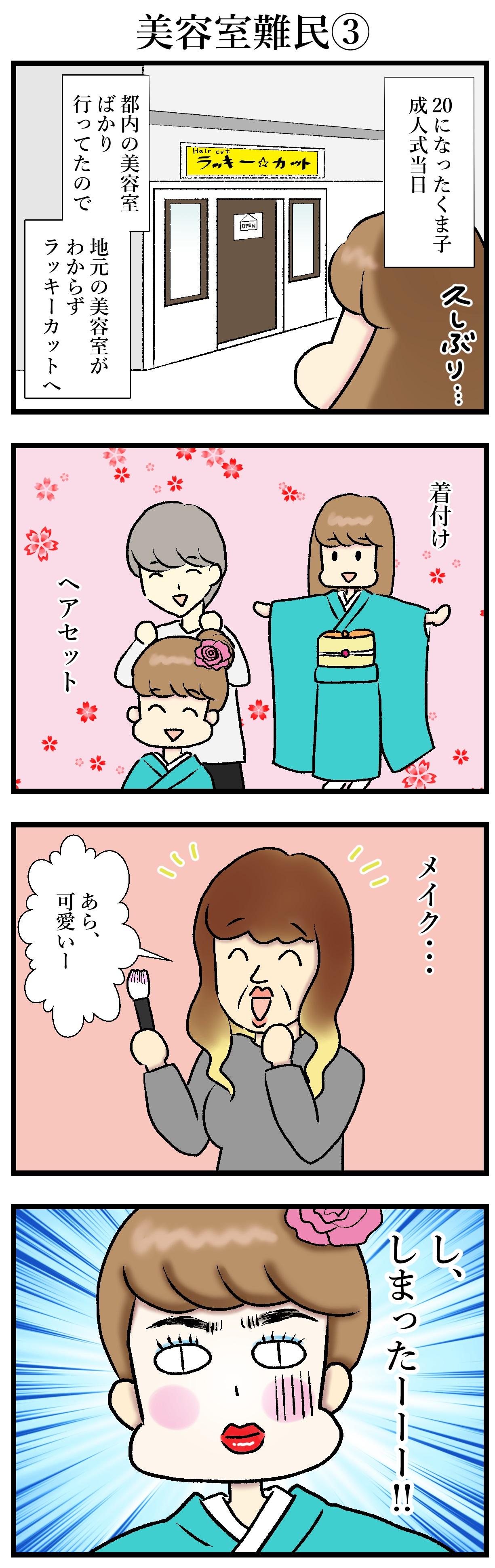 【エッセイ漫画】アラサー主婦くま子のふがいない日常(12)