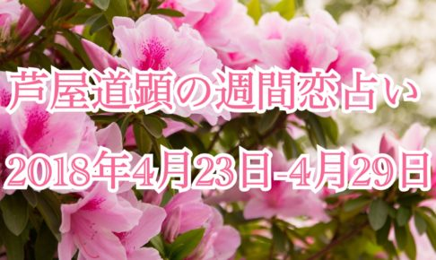 2018年4月23日-4月29日の恋愛運【芦屋道顕の音魂占い】