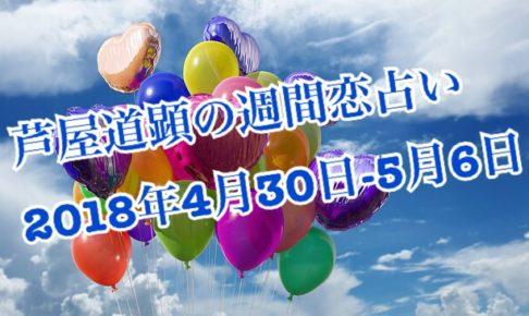 2018年4月30日-5月6日の恋愛運【芦屋道顕の音魂占い】