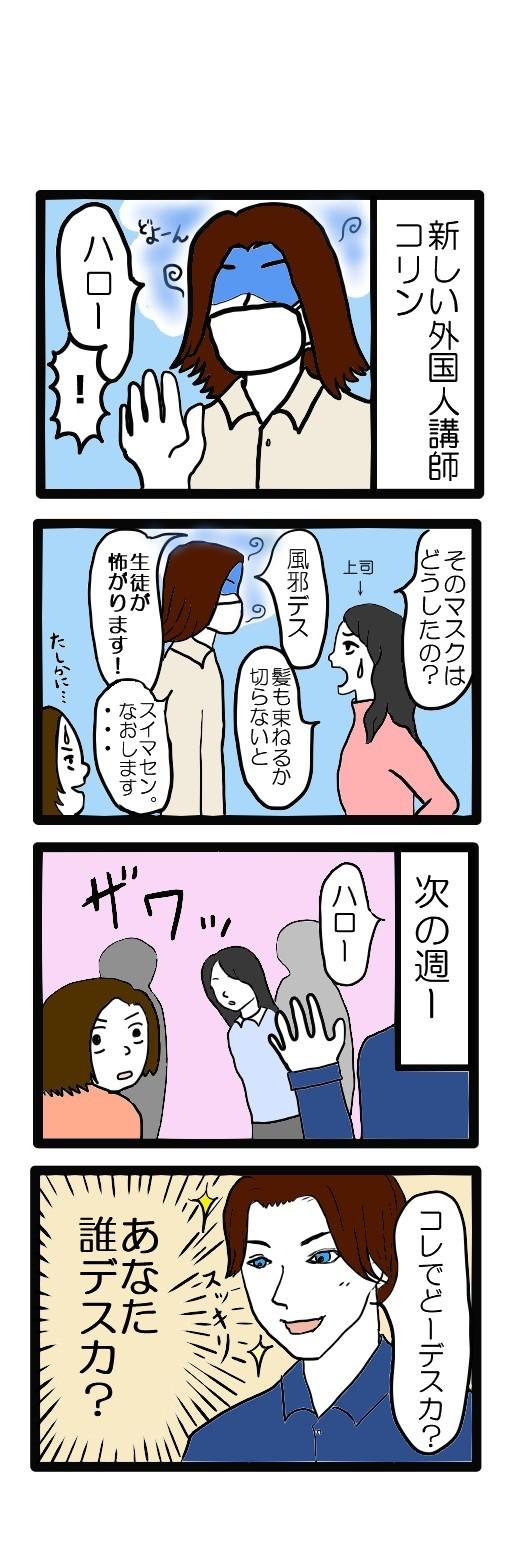 【英語講師はくじけない!】大変身した外国人講師