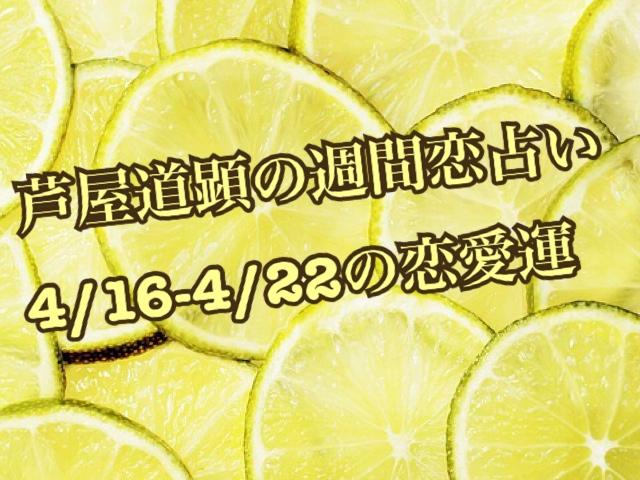 【芦屋道顕】春土用入り!2018年4月16日-4月22日の恋愛運【音魂占い】