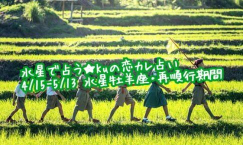 4/15-5/13の彼の運勢【Kuの恋カレ占い2018】水星牡羊座・逆行終了後