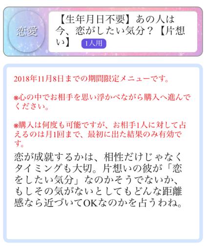 ※更新情報※【辛口オネエの開運占い】大人気!占いメニュー追加のお知らせ