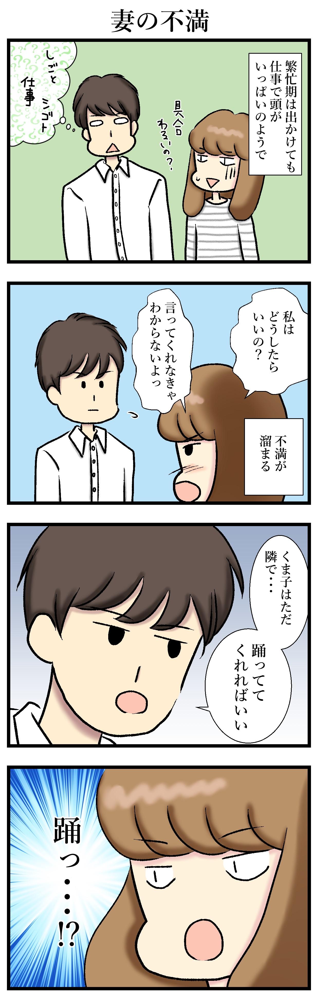【エッセイ漫画】アラサー主婦くま子のふがいない日常(8)