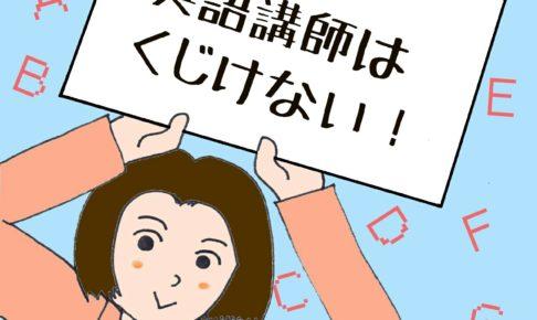 【英語講師はくじけない!】意外な海外赴任先