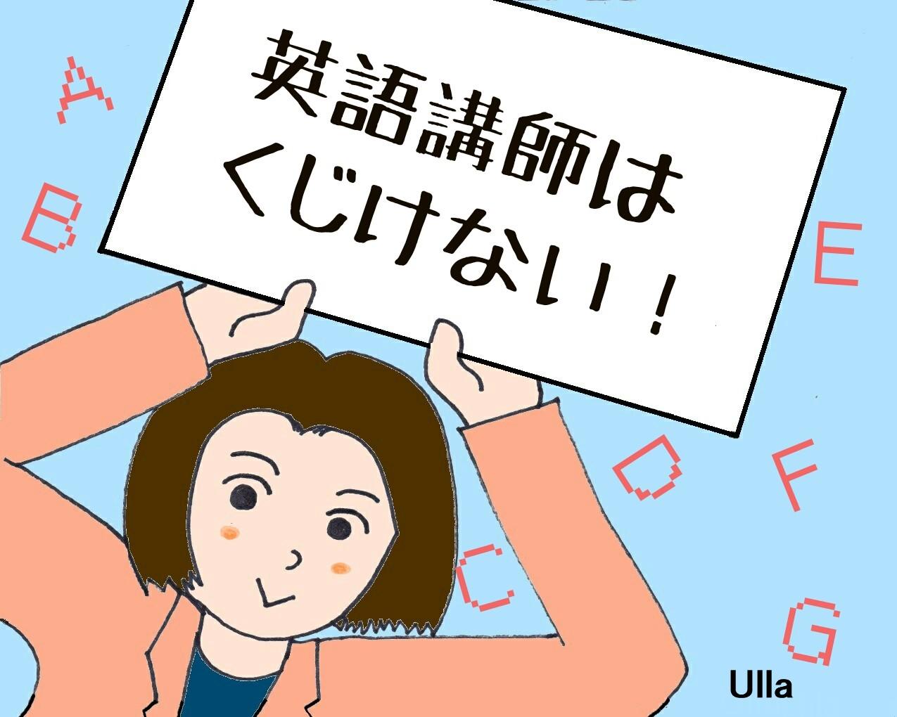 【英語講師はくじけない!】新入社員時代の失敗・電話編