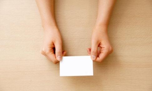 婚活パーティーの第一印象カードとは?第一印象カードの使い方