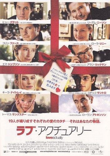 恋愛脳を刺激する!恋愛したくなる映画② ラブ・アクチュアリー(2003年)