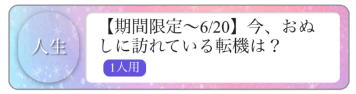 『現代の呪』おぬしの不幸は呪いのせいじゃ!解けるのじゃ!(読み物)-7
