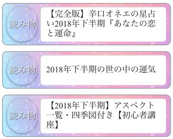 【復縁特集】復縁可能性診断・男心・復縁風水・恋愛相談-5