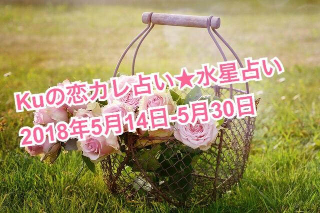 【彼の運勢】5/14-5/30の彼へのおすすめアプローチ【Kuの恋カレ占い★2018】