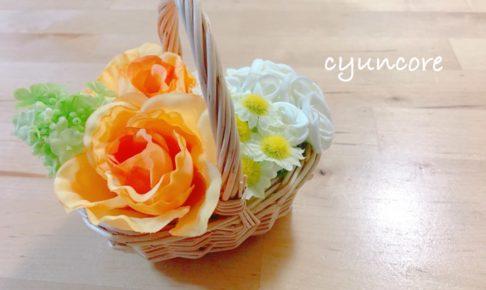 敬老の日のプレゼントにも◎100均の造花を使ったバスケットアレンジの作り方