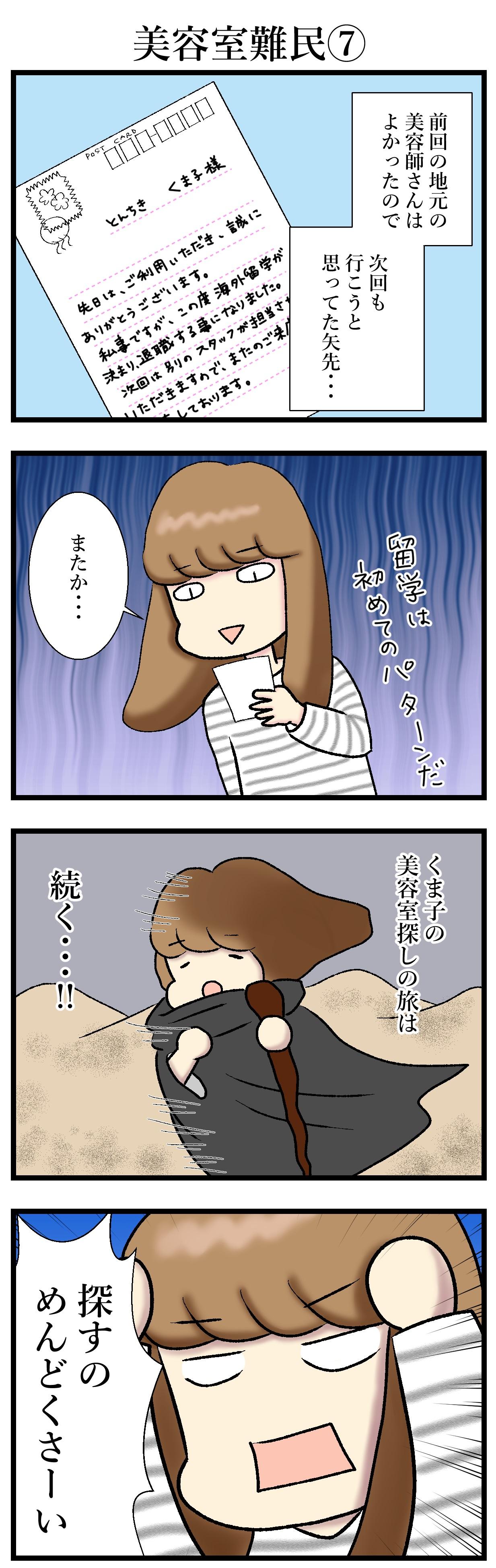 【エッセイ漫画】アラサー主婦くま子のふがいない日常(14)