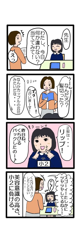 【英語講師はくじけない!】美容意識の高い小2女子