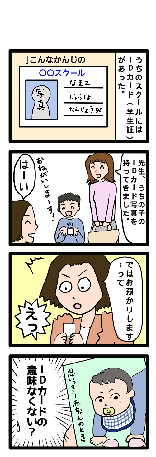 【英語講師はくじけない!】びっくりした学生証の写真