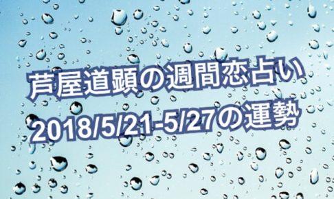 2018年5月21日-5月27日の恋愛運【芦屋道顕の音魂占い】