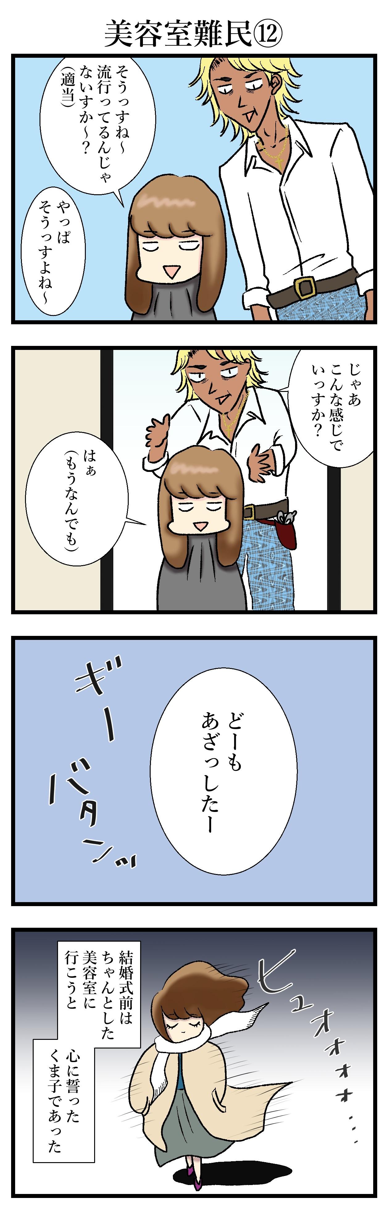 【エッセイ漫画】アラサー主婦くま子のふがいない日常(16)