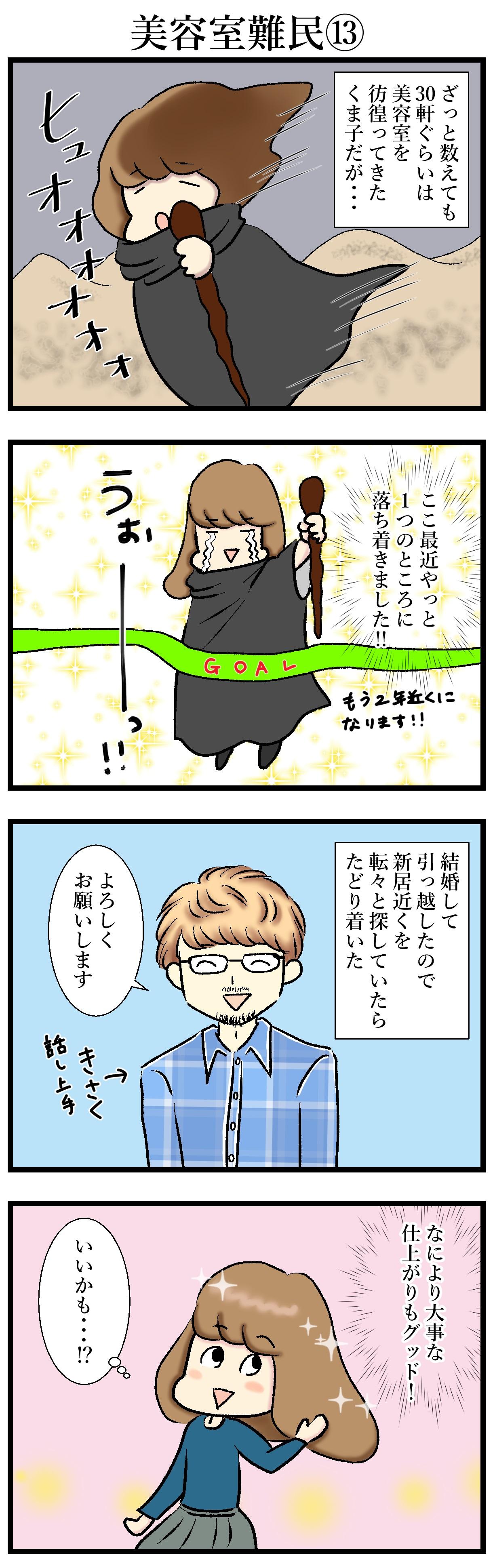 【エッセイ漫画】アラサー主婦くま子のふがいない日常(17)