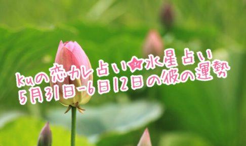 【彼の運勢】5/31-6/12【Kuの恋カレ占い★水星双子座★2018】